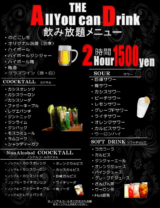 счастливый час на алкоголь в японии
